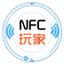 NFC玩家
