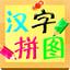 儿童汉字拼图游戏