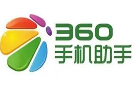 360手机助手段首LOGO