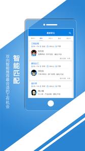 中国建筑人才网截图