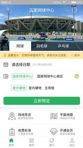 国家网球中心截图