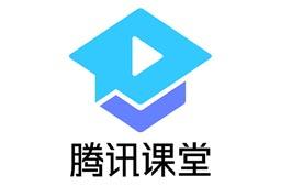 Tencent课堂