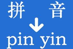 实用汉字转拼音段首LOGO