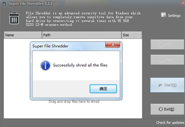 超级文件粉碎机截图
