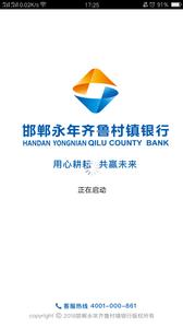邯郸永年齐鲁村镇银行