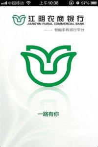 江阴农商银行