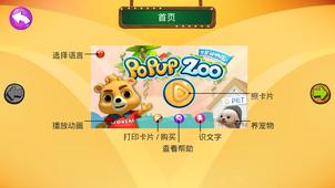 口袋动物园2