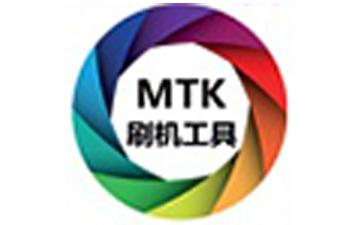 Mtk刷机工具合集