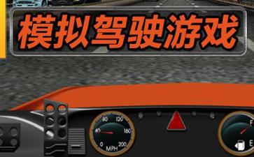 模拟驾驶合集