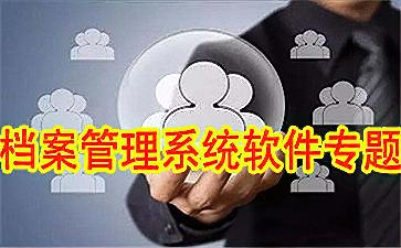 档案系统管理合集