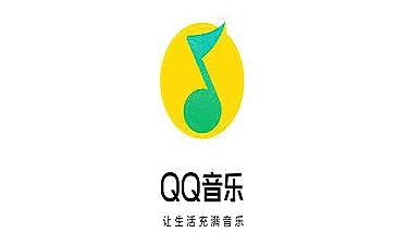 qq音乐播放器合集