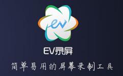 EV录屏合集