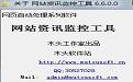网站资讯监控工具段首LOGO