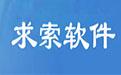 求索办公用品管理系统段首LOGO