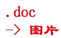 Word文档批量转图片工具段首LOGO