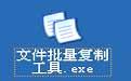 文件批量复制工具段首LOGO