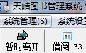 天皓图书管理系统段首LOGO