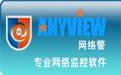 AnyView(网络警)网络监控软件段首LOGO