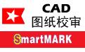 CAD审图标记软件 SmartMark段首LOGO