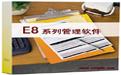 E8进销存财务客户管理软件段首LOGO