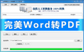 word转pdf转换器段首LOGO