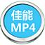 数擎佳能MP4视频恢复软件(EOS单反相机)