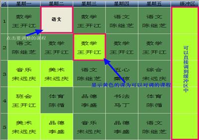 兴文排课软件截图2