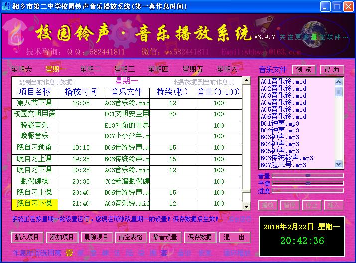 校园铃声音乐播放系统截图1