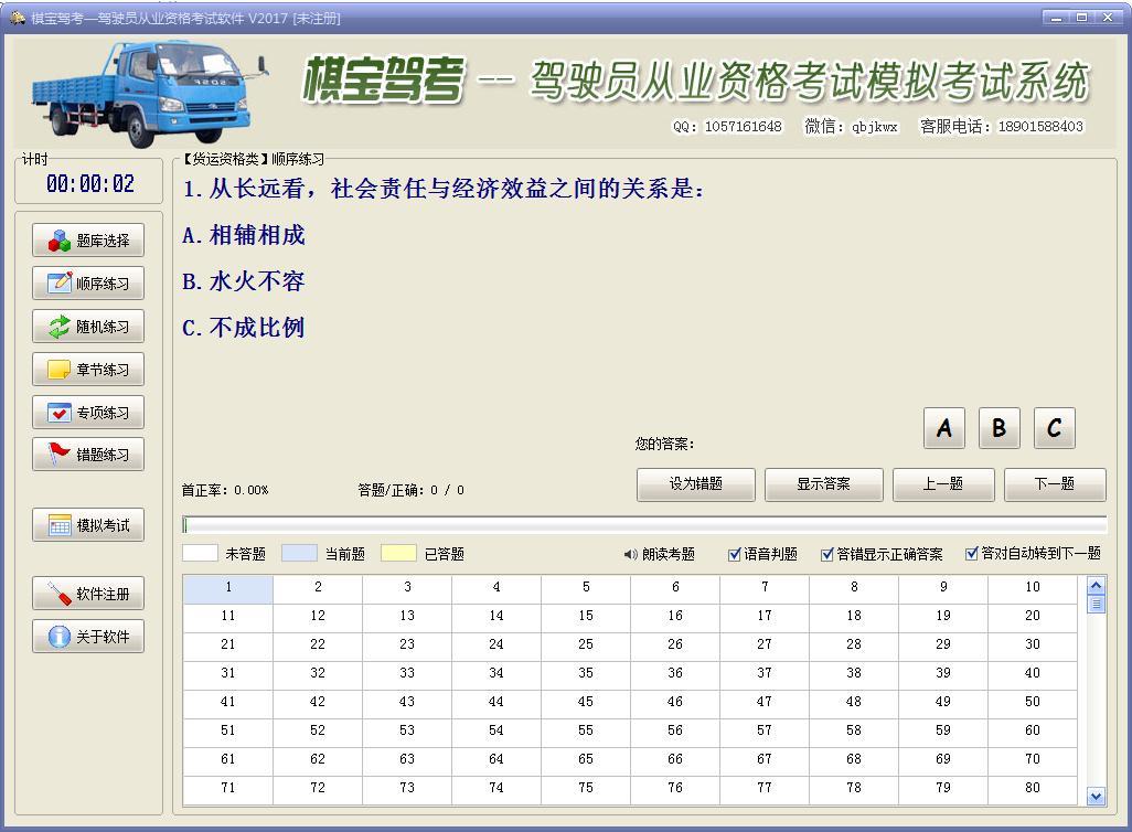 驾驶员从业资格考试截图1