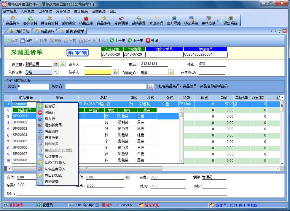 易特仓库管理软件截图1