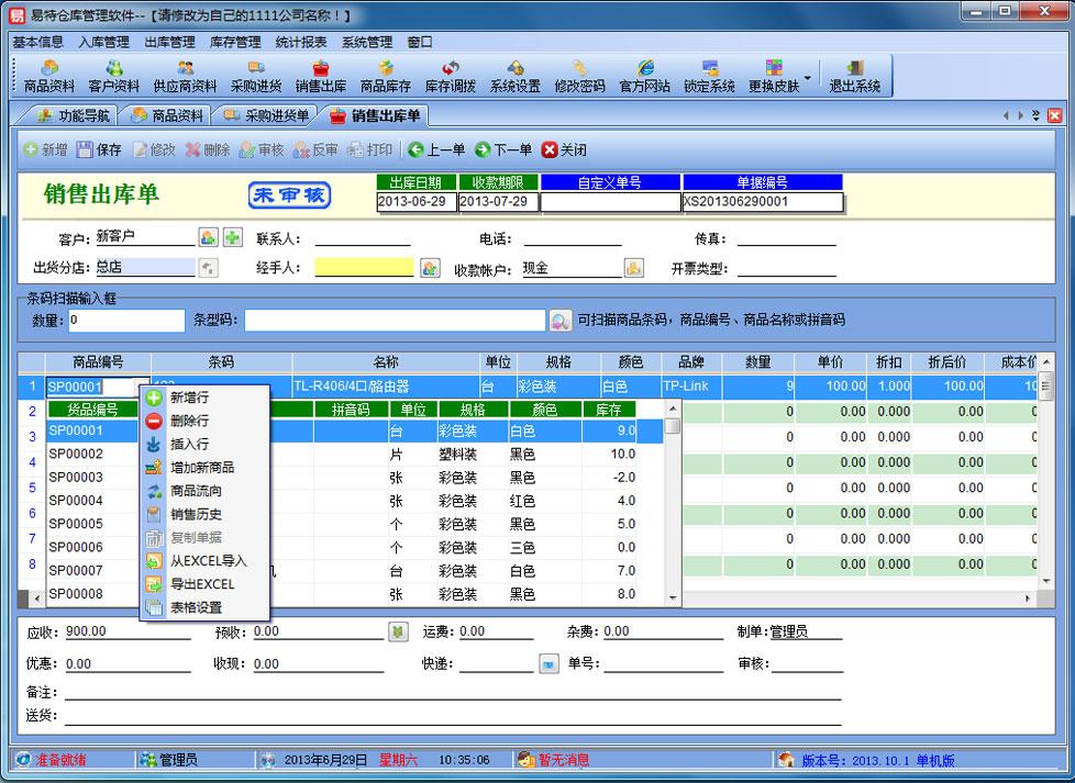 易特仓库管理软件截图2