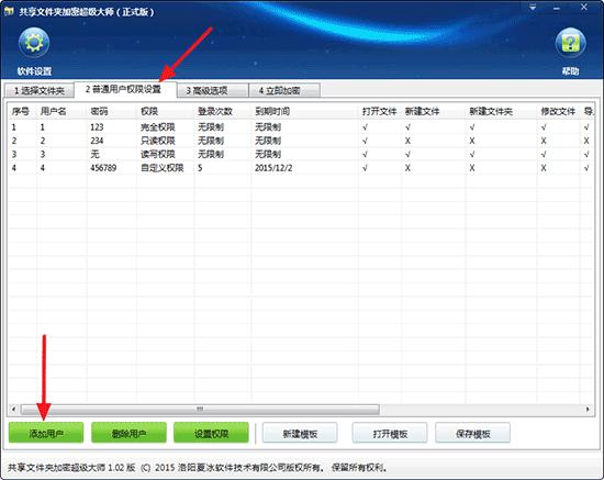 共享文件夹加密超级大师截图1