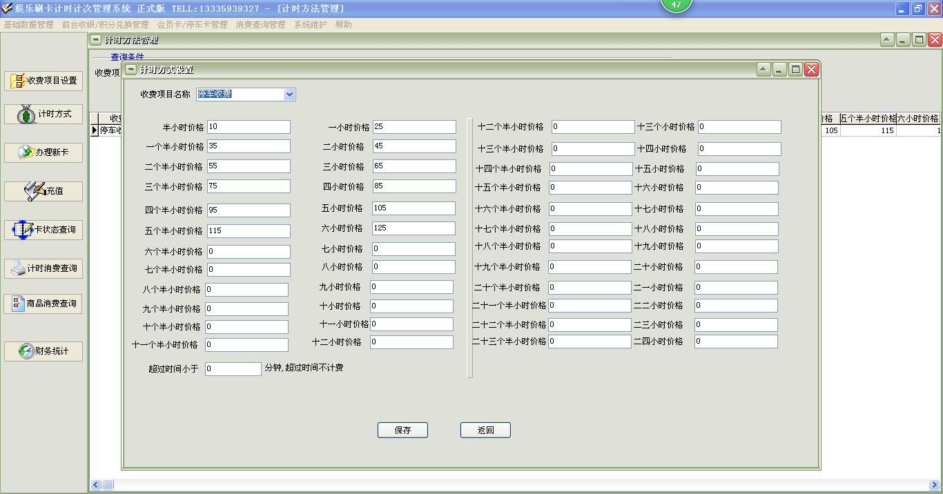 简易停车场计时收银管理系统软件截图1