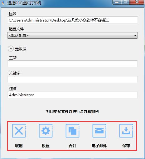 迅捷PDF虚拟打印机截图2
