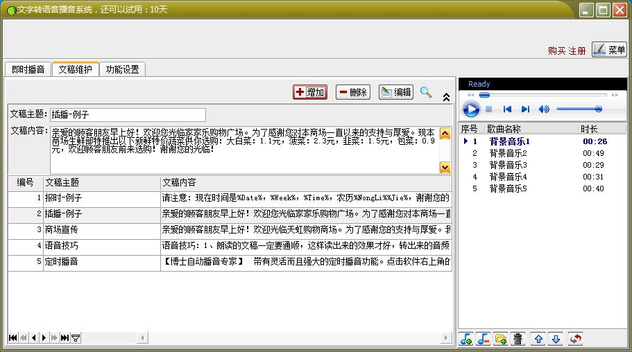 文字转语音播音系统截图2
