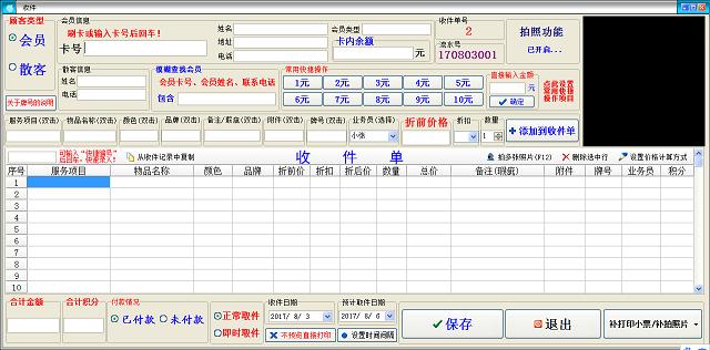天籁干洗店(洗衣店擦鞋店)管理系统截图2