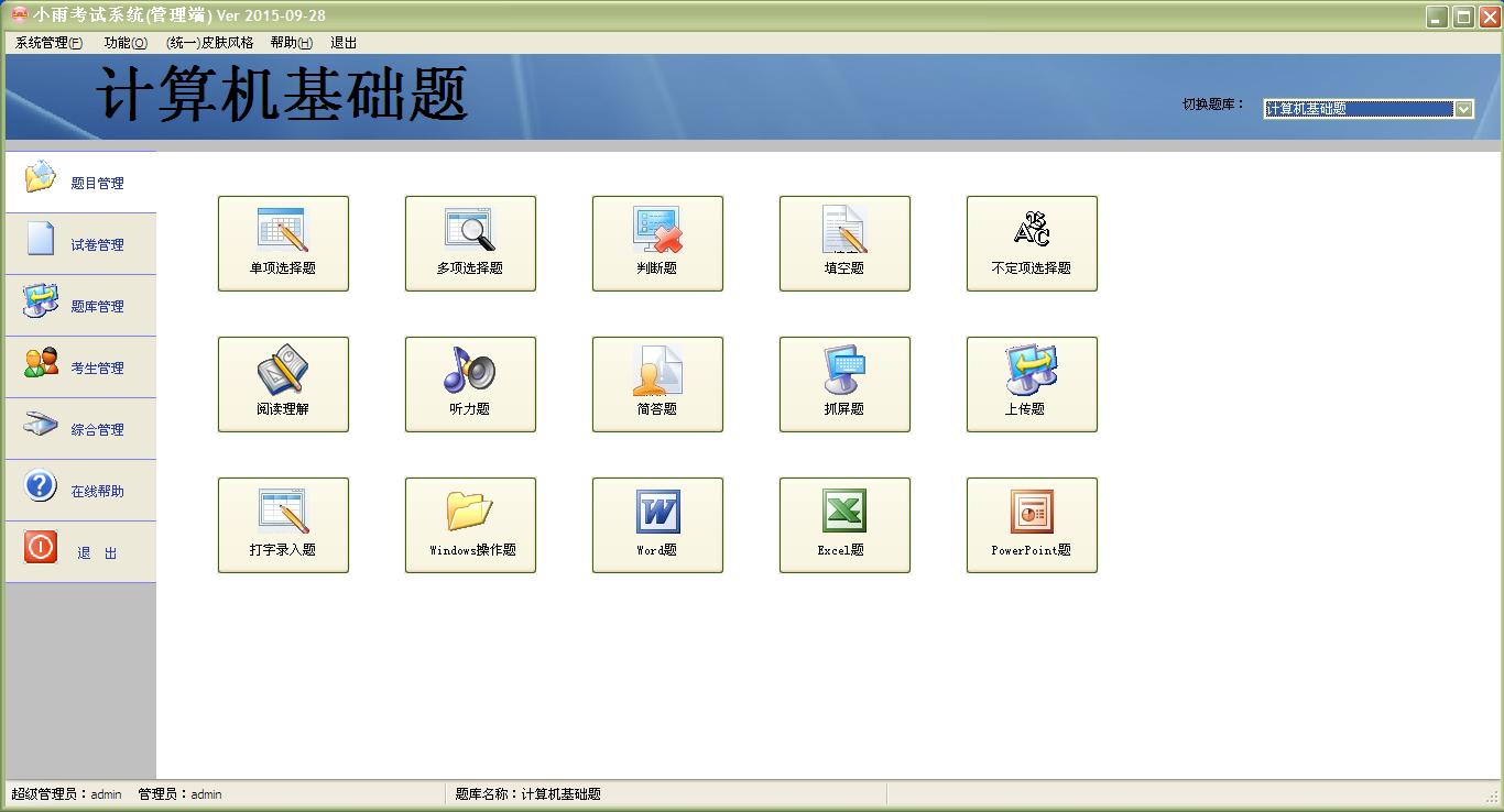 小雨计算机考试系统(网络版)