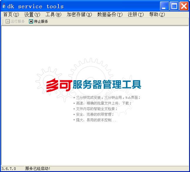 多可文档管理软件系统截图1