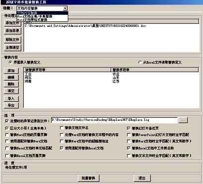 超级字符串批量替换工具截图1