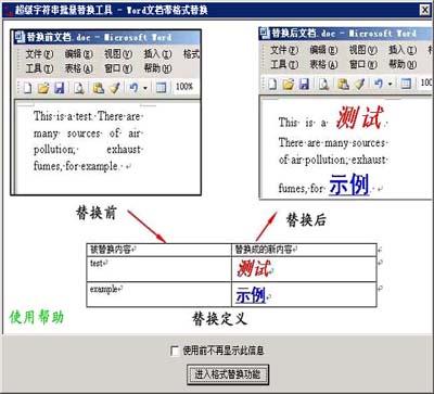 超级字符串批量替换工具截图2