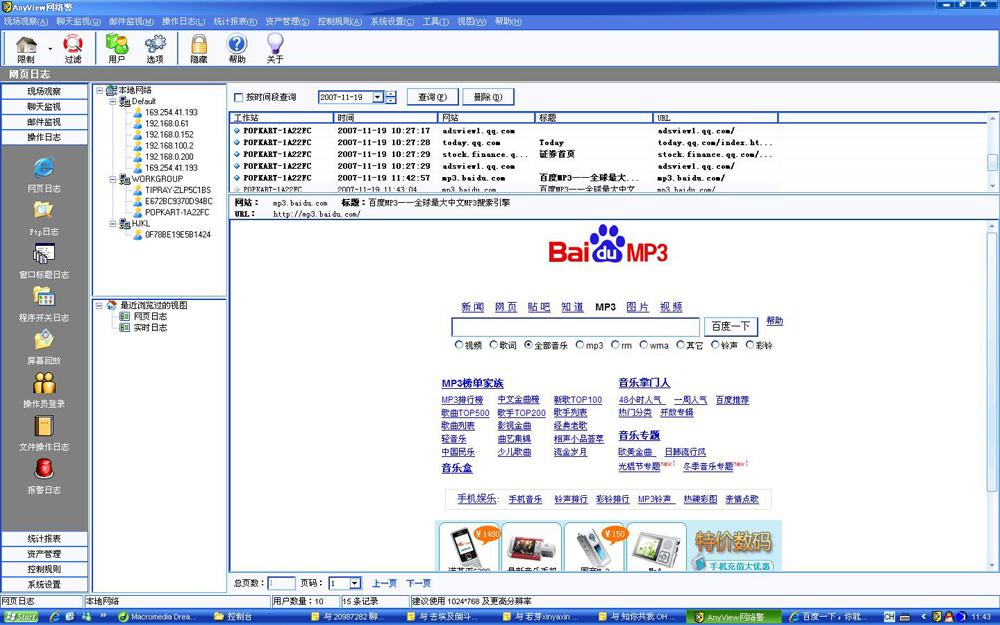 AnyView(网络警)网络监控软件截图1