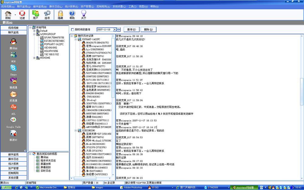 AnyView(网络警)网络监控软件