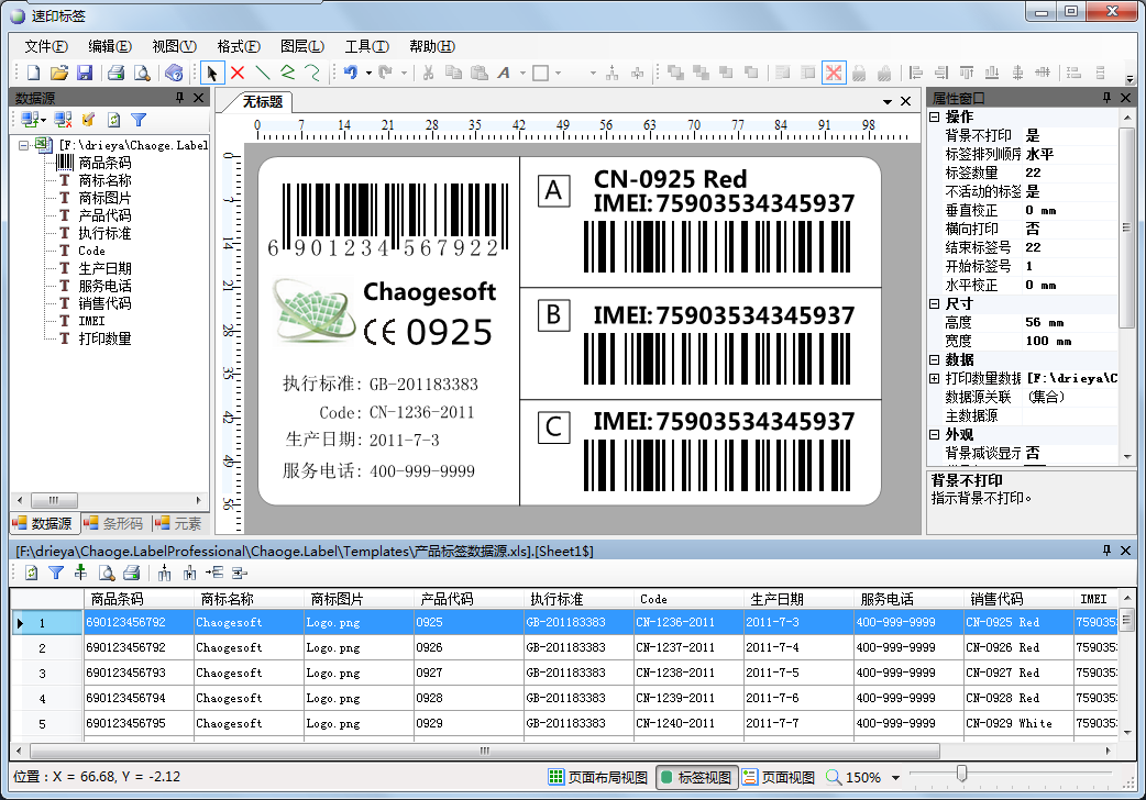 速印标签条码设计打印软件