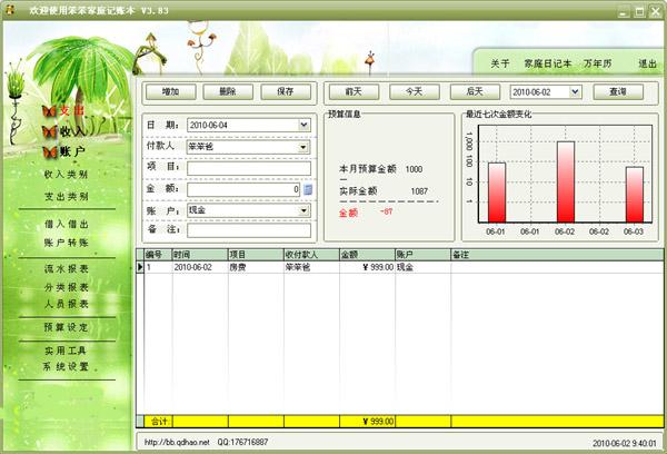 笨笨家庭记账软件(安装版)截图2
