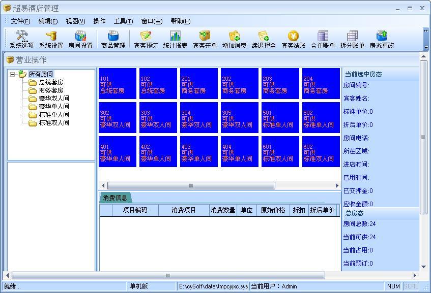 超易酒店管理软件截图1
