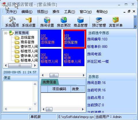 超易酒店管理软件截图2