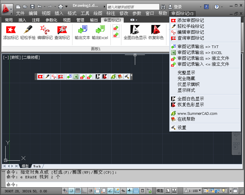 CAD审图标记软件 SmartMark截图1