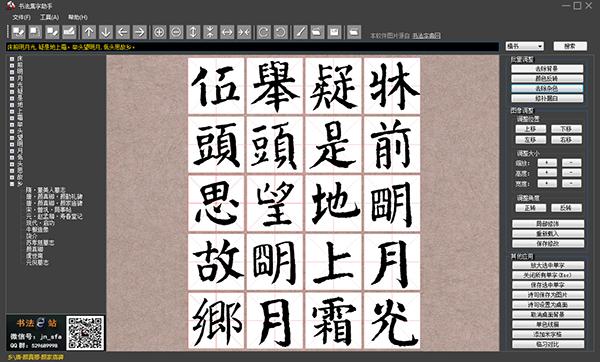 书法集字助手截图1