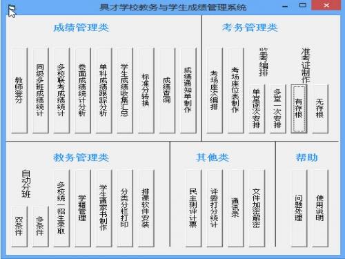 具才教务与成绩管理系统截图1