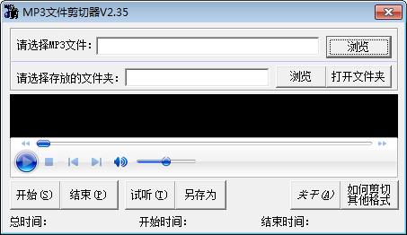 超级MP3剪切器截图1